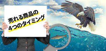 日本で売れる海外商品